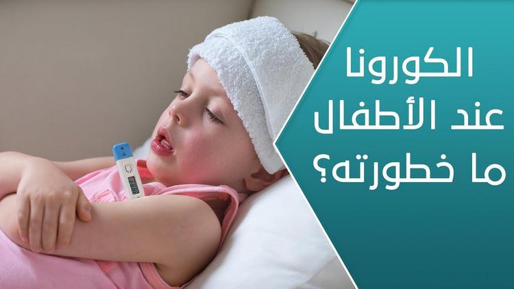تعرف على أعراض فيروس كورونا عند الأطفال كوفيد 19