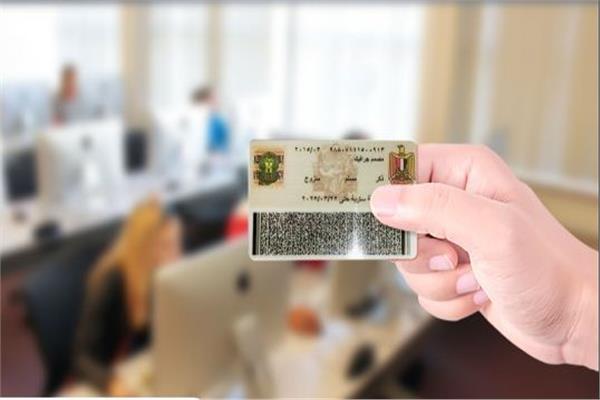 تعرف على حقيقة فرض غرامات جديدة على بطاقة الرقم القومي