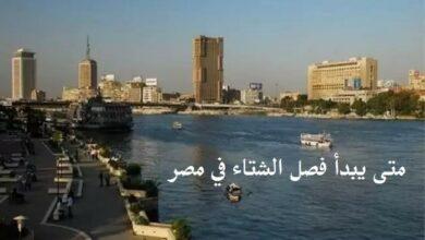 Photo of تعرف على موعد فصل الشتاء 2020 في مصر