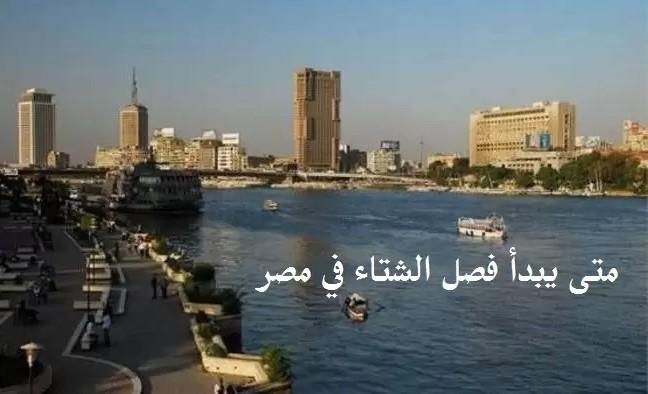 تعرف على موعد فصل الشتاء 2020 في مصر