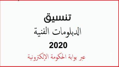 Photo of تنسيق الدبلومات الفنية 2020 صناعي تجاري زراعي نظام 3 و 5 سنوات