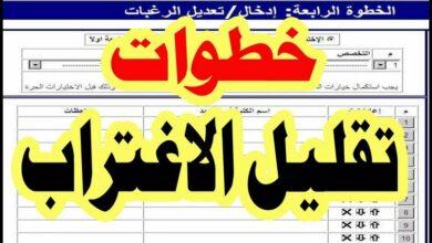 Photo of رابط موقع تقليل الاغتراب 2020 للمرحلة الاولى والثانية من تنسيق الجامعات المصرية