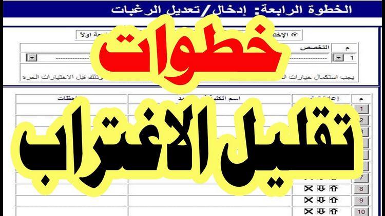 رابط موقع تقليل الاغتراب 2020 تنسيق الجامعات المصرية