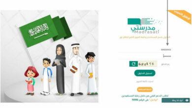 Photo of رابط موقع منصة مدرستي التعليمية 1442 شرح خطوات التسجيل على منصة مدرستي عبر تطبيق توكلنا