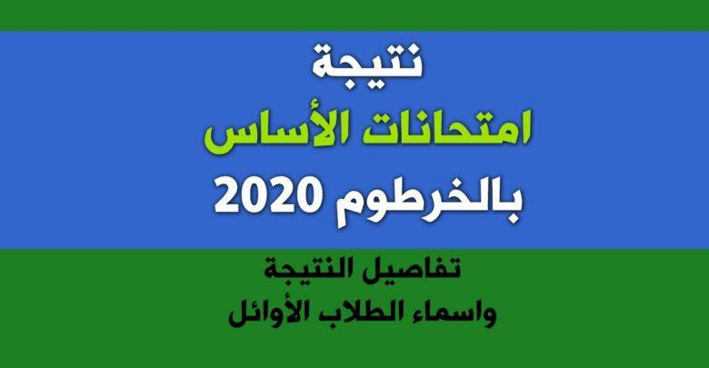 رابط نتيجة الاساس 2020 بولاية الخرطوم