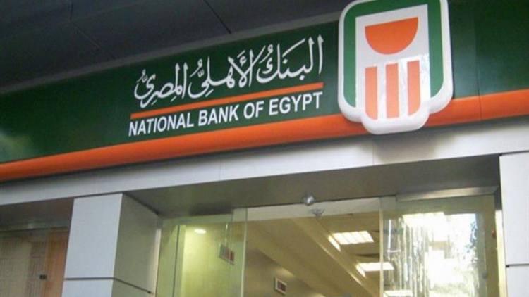 رقم تليفون البنك الأهلي المصري فرع الجيزة