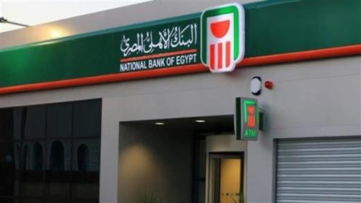 رقم خدمة عملاء البنك الأهلي المصري من خارج مصر