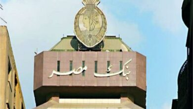 Photo of رقم خدمة عملاء بنك مصر Banque Misr