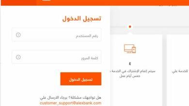 طريقة معرفة رصيدي في بنك الإسكندرية 2020