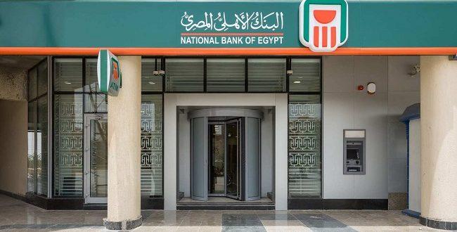عناوين فروع البنك الأهلي المصري في القاهرة وأرقام هواتف خدمة عملاء الفرع