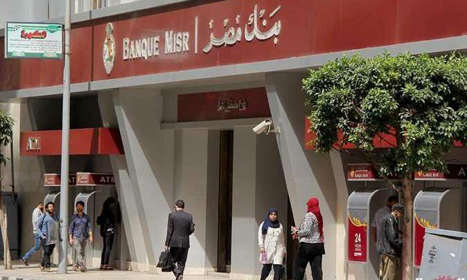 عناوين فروع بنك مصر فيالإسكندرية