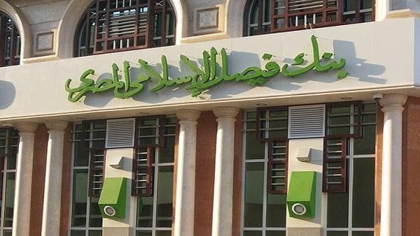 عناوين وأرقام فروع بنك فيصل الاسلامي فى مصر