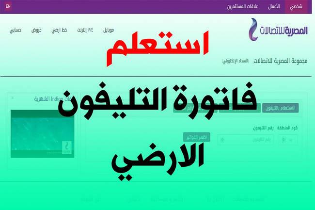 فاتورة التليفون الأرضي اكتوبر 2020 المصرية للاتصالات وطرق السداد المتاحة