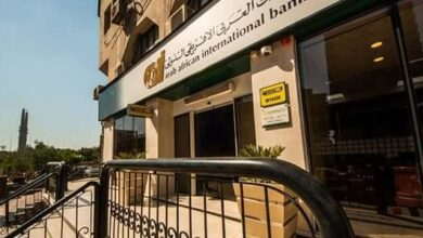 Photo of فروع البنك العربي الأفريقي في مصر