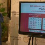 قرارات وزير التربية والتعليم فى مؤتمر اليوم