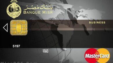 Photo of كيفية استخدام الفيزا كارد بنك مصر