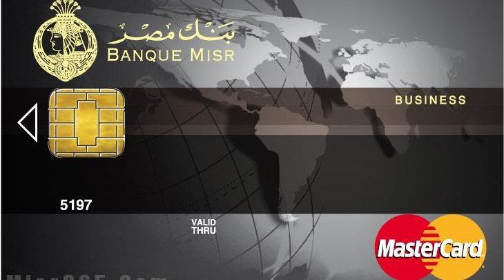 كيفية استخدام الفيزا كارد بنك مصر