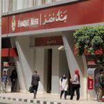 كيفية استخدام ماكينة الصراف الآلي الخاصة ببنك مصر