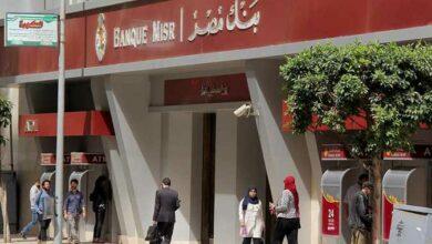 Photo of كيفية استخدام ماكينة الصراف الآلي الخاصة ببنك مصر