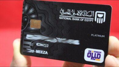 مميزات كارت ميزة البنك الأهلي المصري MEEZA