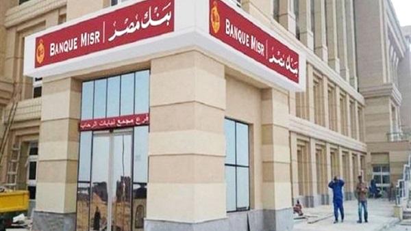 مواعيد عمل بنك مصر 2020