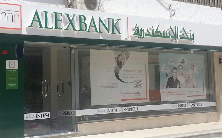 مواعيد عمل فروع بنك الاسكندرية 2020 وأرقام خدمة عملاء الفرع