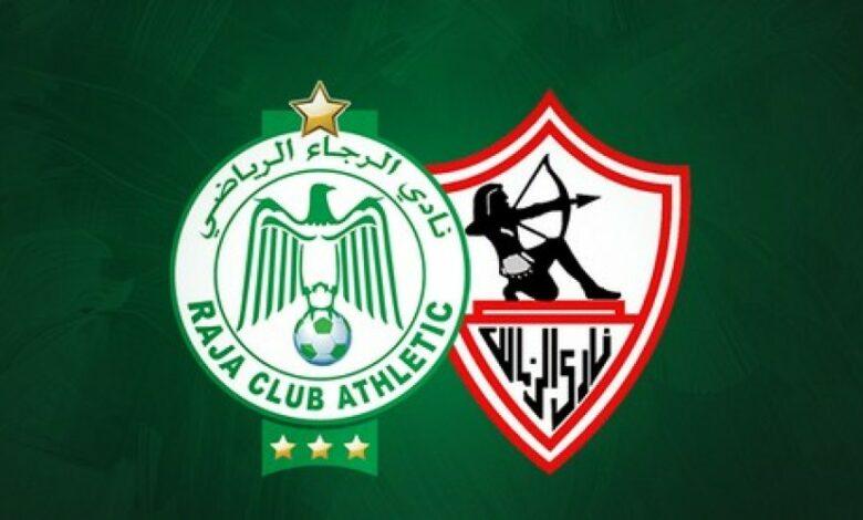 موعد مباراة الزمالك القادمة فى افريقيا ضد الرجاء البيضاوي المغربي