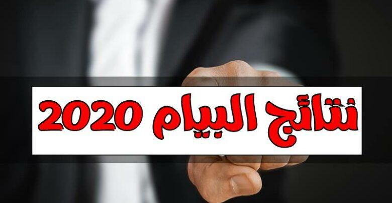 نتائج البيام الجزائر 2020 الاستعلام عن نتيجة شهادة التعليم المتوسط