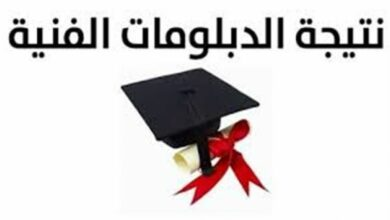 Photo of نتيجة الثانوية الزراعية برقم الجلوس 2020 رابط بوابة موقع وزاره التربيه والتعليم