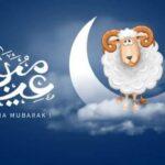 موعد عيد الاضحي 2021 في مصر والدول العربية