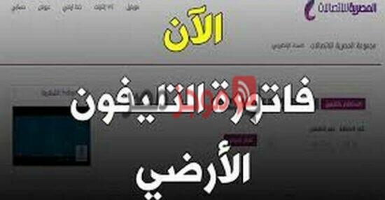 رابط موقع المصرية للاتصالات الاستعلام عن فاتورة التليفون الأرضي شهر أكتوبر 2020