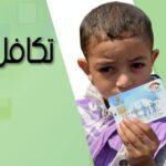 استعلام بالرقم القومي تكافل وكرامة 2021 عبر موقع وزارة التضامن