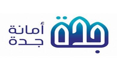 Photo of الاستعلام عن معاملة امانة جدة