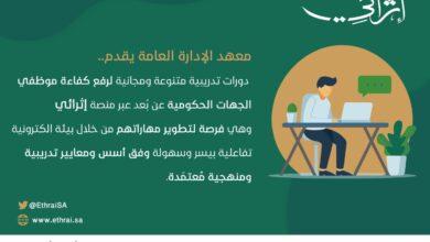 Photo of التسجيل في دورات معهد الادارة