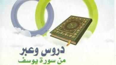 Photo of الدروس والعبر المستفادة من سورة يوسف