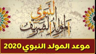 Photo of تاريخ المولد النبوي الشريف لسنة 2020