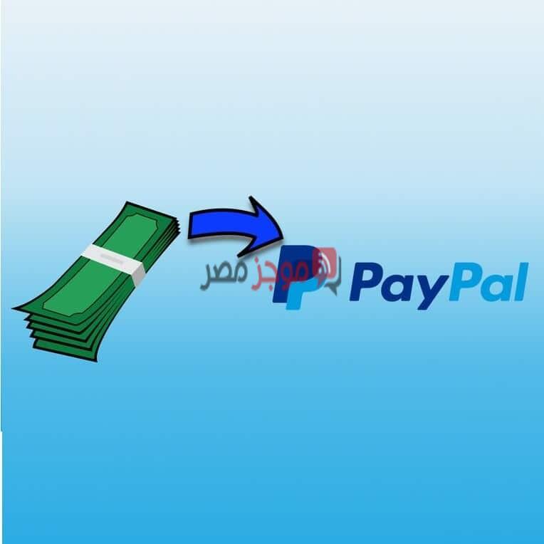 تحويل الأموال من visa إلى paypal