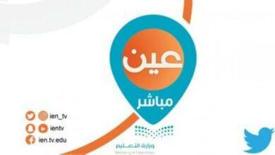 Photo of تردد قناة عين على النايل سات لشرح دروس منصة مدرستي التعليمية