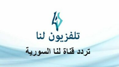 Photo of تردد قناة لنا السورية الجديد 2020 على القمر نايل سات LANA TV