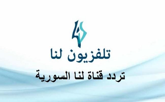 تردد قناة لنا السورية الجديد 2020