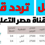 تردد قناة مصر التعليمية ٢٠٢٠ على القمر الصناعي النايل سات وعرب سات