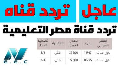 Photo of تردد قناة مصر التعليمية ٢٠٢٠ على القمر الصناعي النايل سات وعرب سات