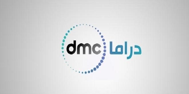 تردد قناة DMC دراما على النايل سات بجودة عالية