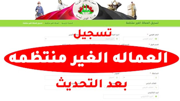 www.manpower.gov.eg استمارة التقديم وزارة القوى العاملة 2020