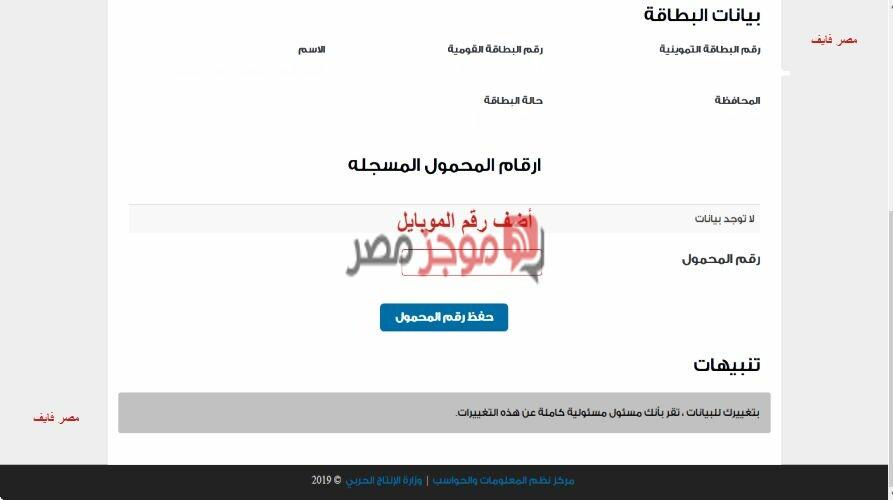 تسجيل المواليد أو الزوجة على البطاقة التموينية عبر موقع دعم مصر tamwin بوابة مصر الرقمية
