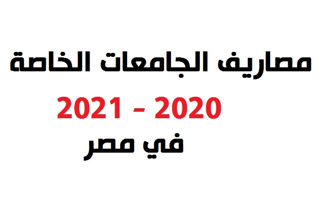 تعرف على مصاريف المعاهد والكليات الخاصة 2021 لطلاب الدبلومات الفنية