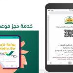 حجز موعد محكمة حولي في وزارة العدل الكويتية بالخطوات