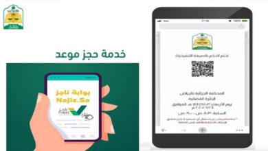 Photo of حجز موعد محكمة حولي في وزارة العدل الكويتية بالخطوات