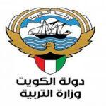 حجز موعد منطقة العاصمة التعليمية في الكويت Book.Capital-Edu.Com