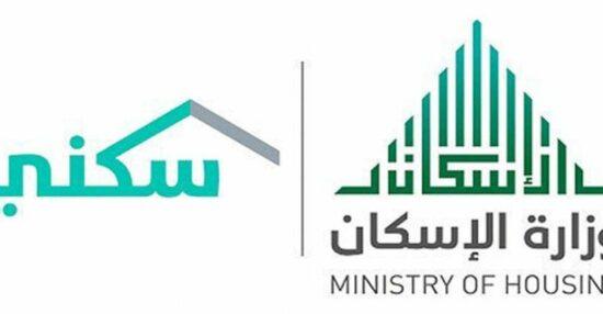 حجز موعد وزارة الإسكان بالخطوات عبر تطبيق سكني